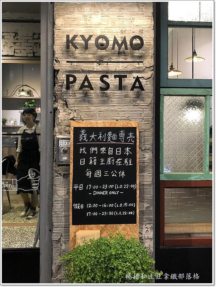 義大利麵KYOMO-17