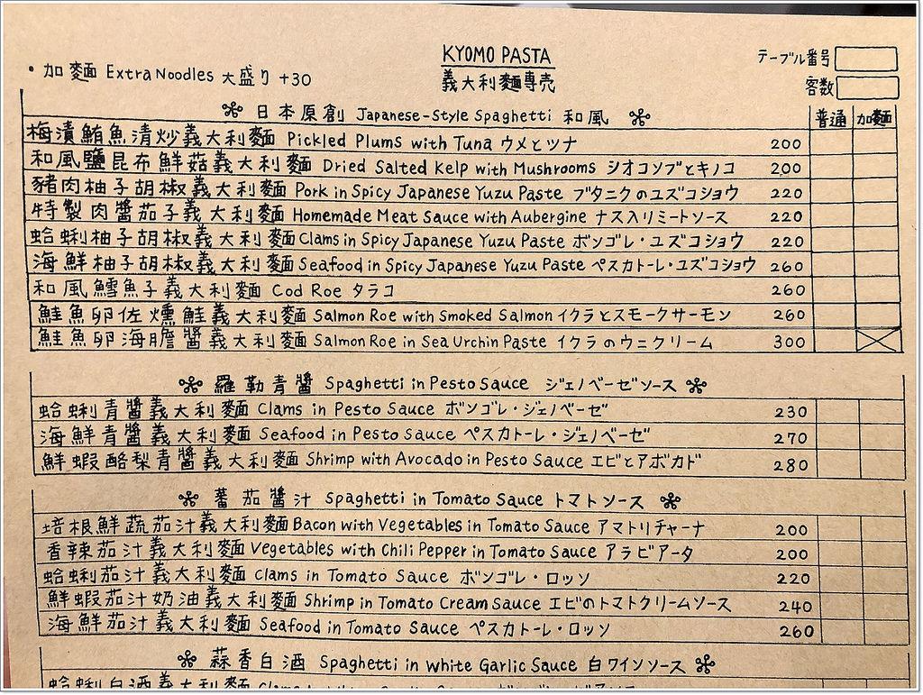 義大利麵KYOMO-20