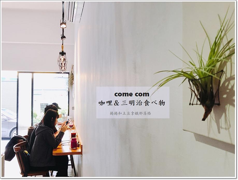 鳳山COME COM咖哩-12.JPG