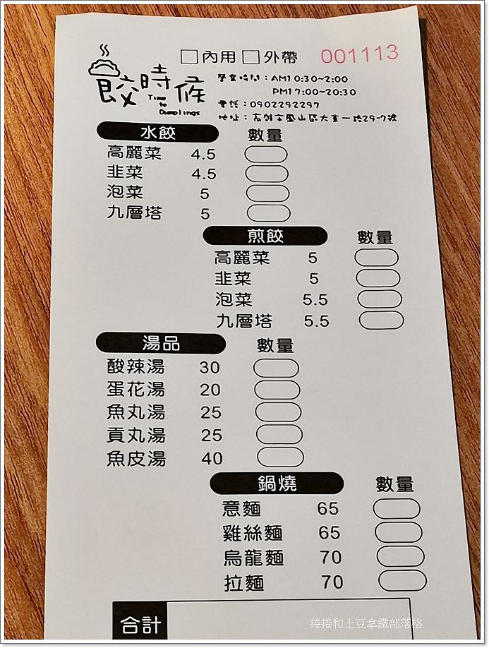 餃時候-3