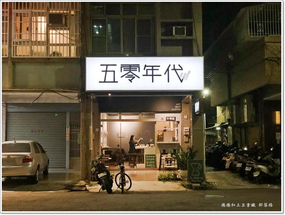 五零年代01.JPG