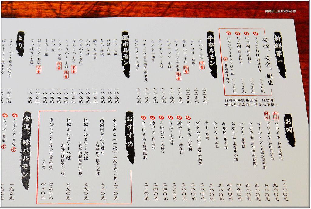 新宿內臟菜單1