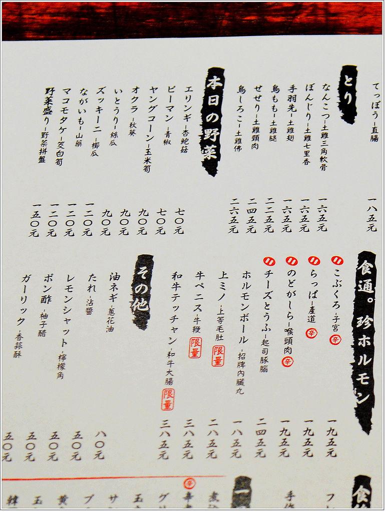 新宿內臟菜單2
