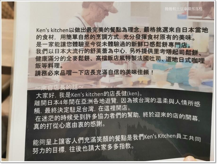 舒芙蕾Kens Kitchen-7.jpg