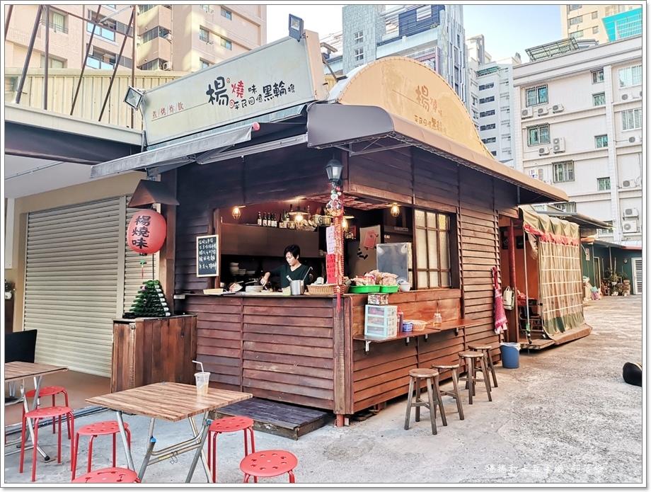 楊燒味關東煮01.jpg