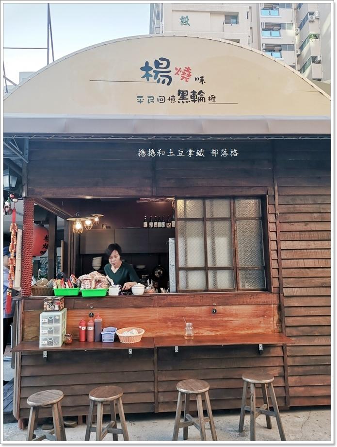楊燒味關東煮02.jpg
