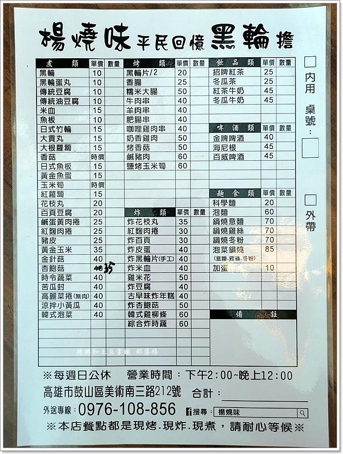 楊燒味關東煮06.jpg