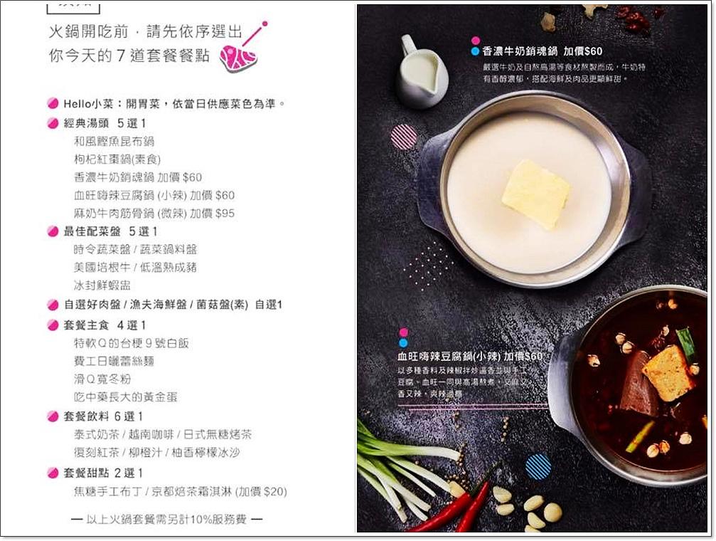 哈肉鍋菜單2