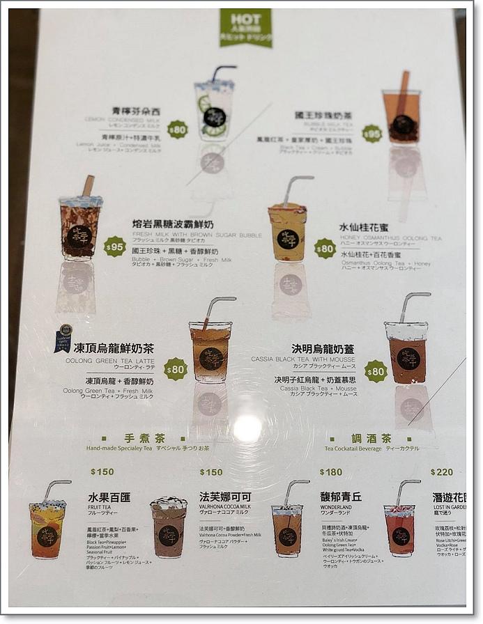 台中吃茶三千吃茶三千 (11)