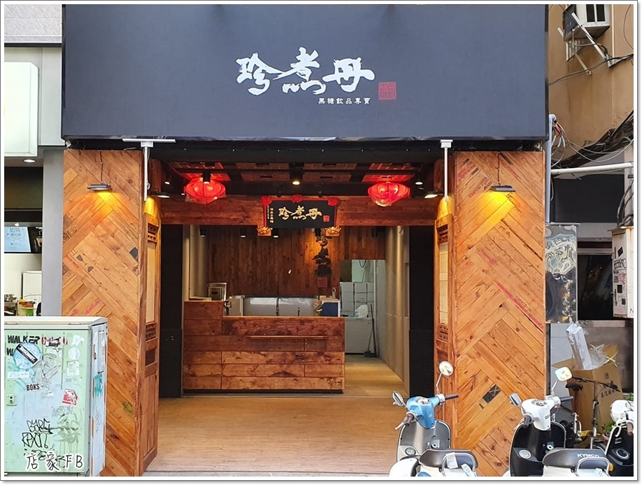 珍煮丹新崛江店-1