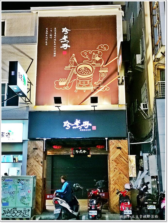珍煮丹新崛江店-2