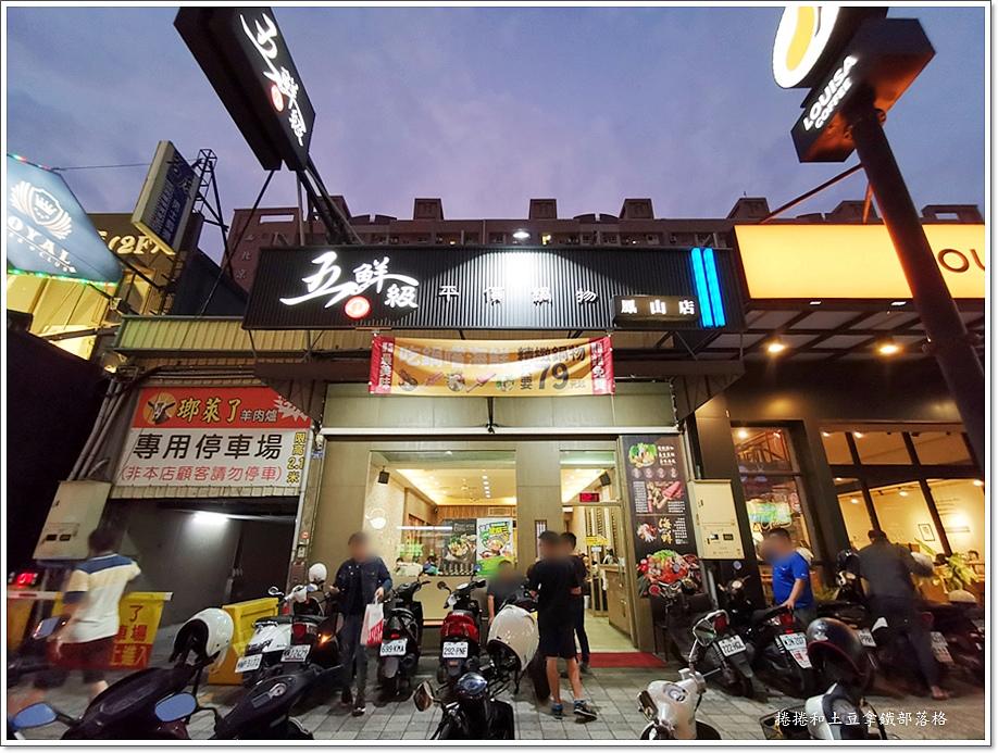 五鮮級鳳山店-2