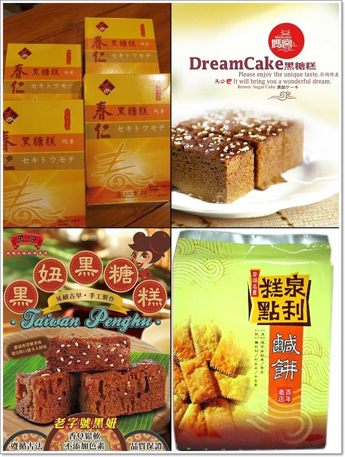 澎湖黑糖糕