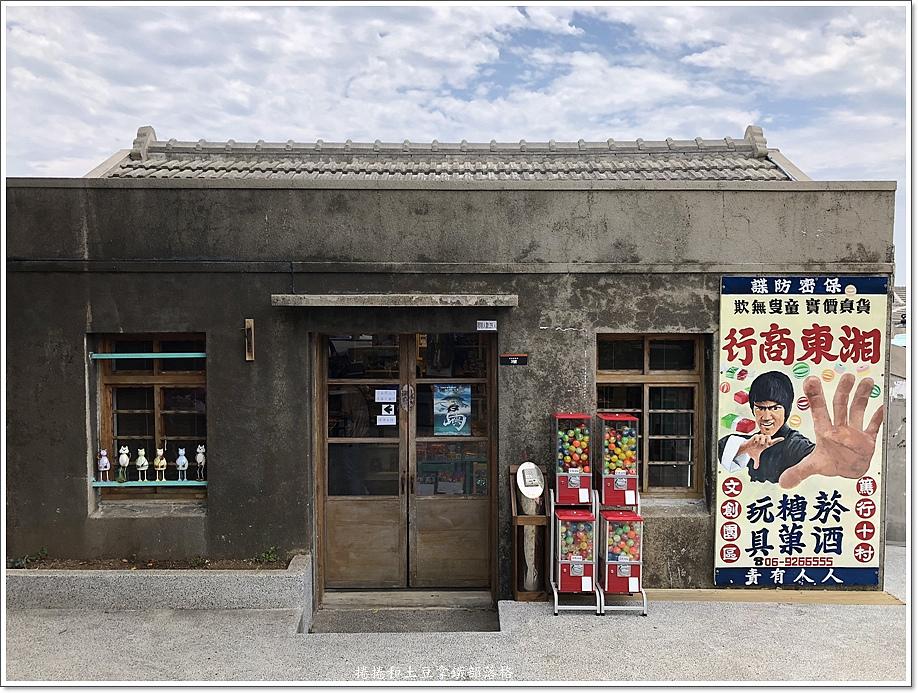 篤行十村-2