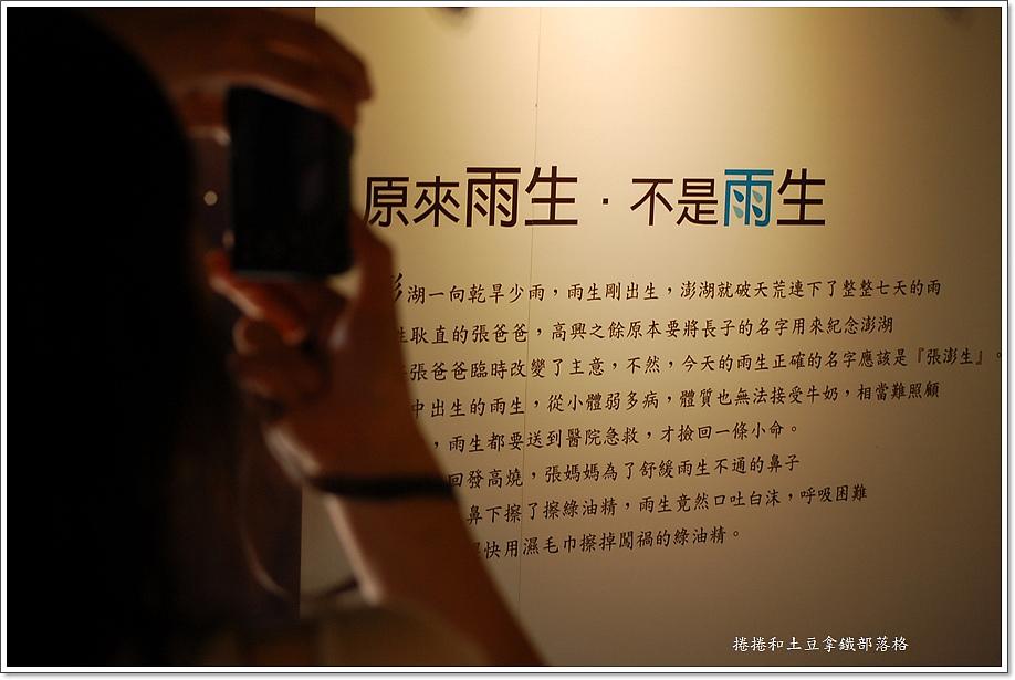 張雨生故事館-1