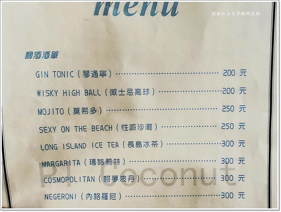 椰們餐酒館-10