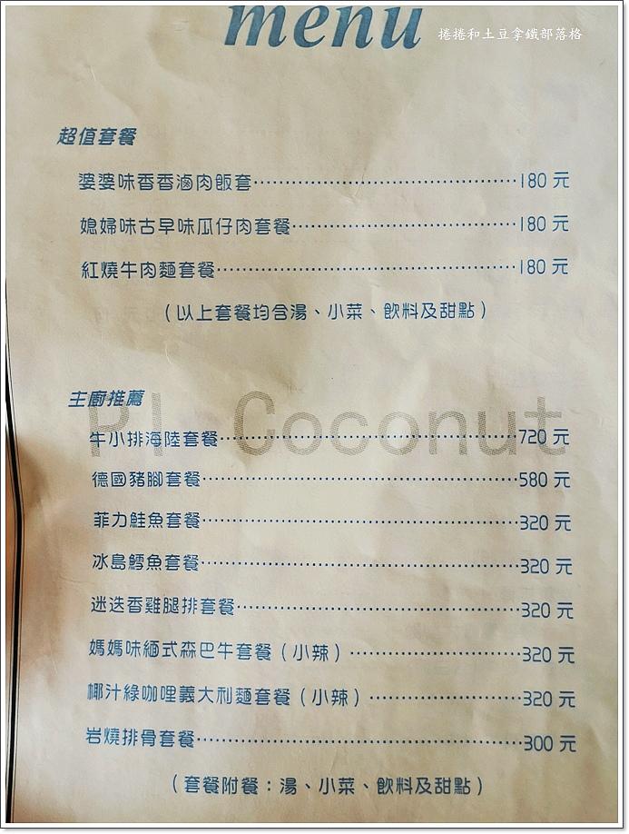 椰們餐酒館-11