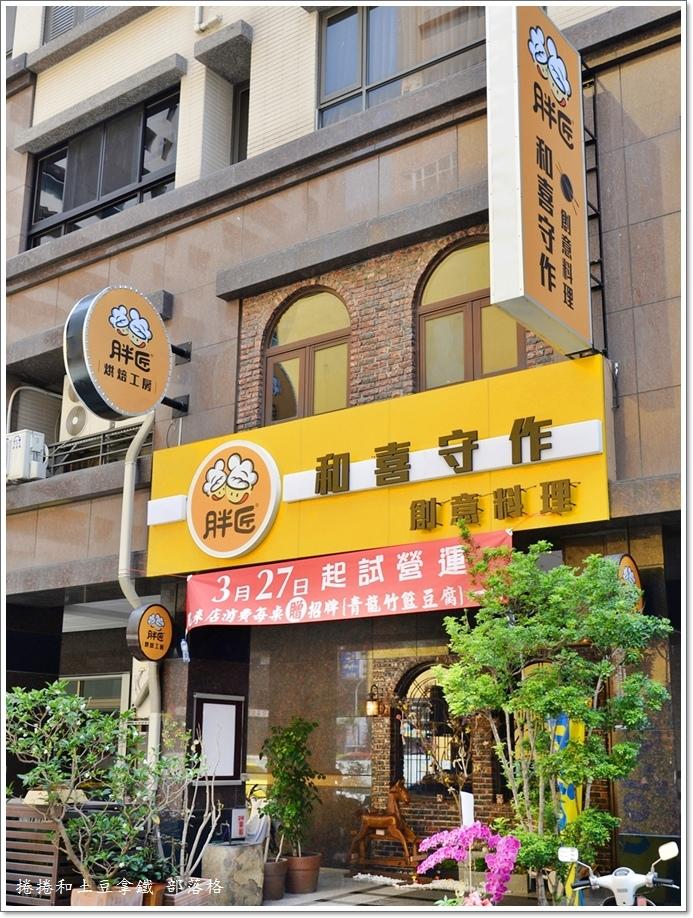 胖匠和喜守作創意料理02.JPG