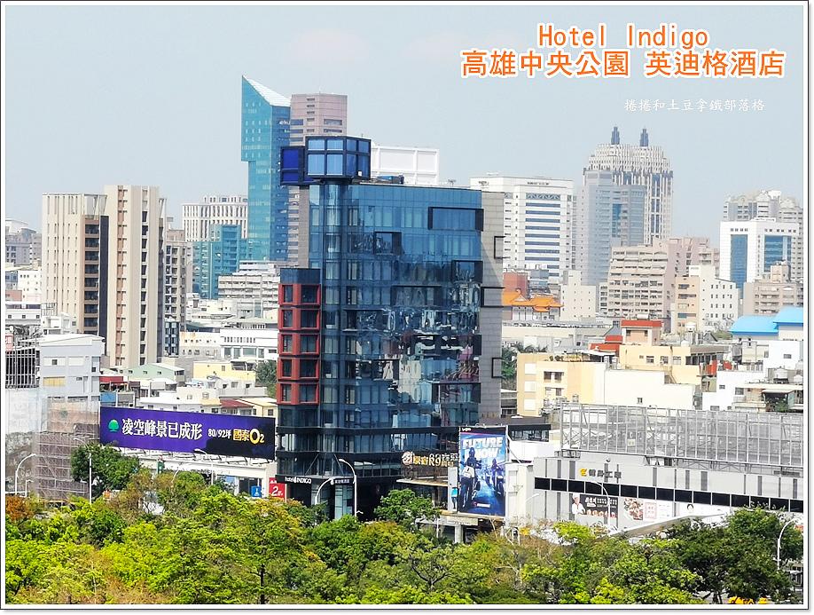 Hotel Indigo 高雄中央公園 英迪格酒店