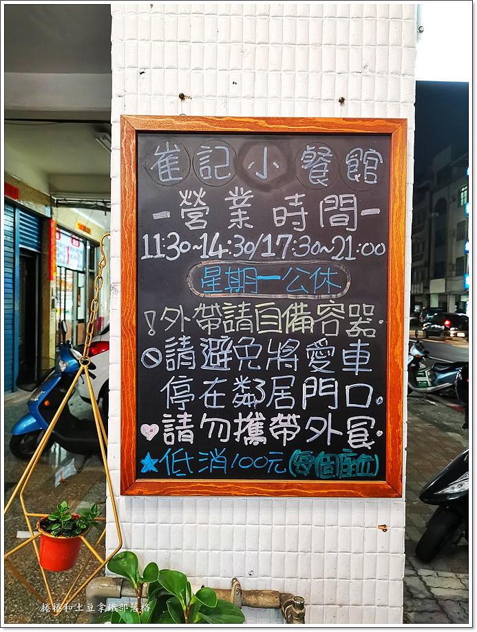 崔記小餐館-4.jpg