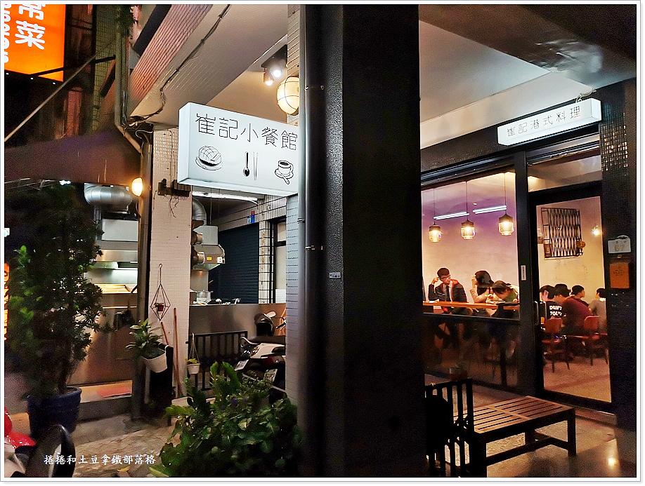 崔記小餐館-5.jpg