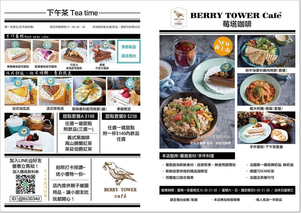 莓塔新光店菜單3