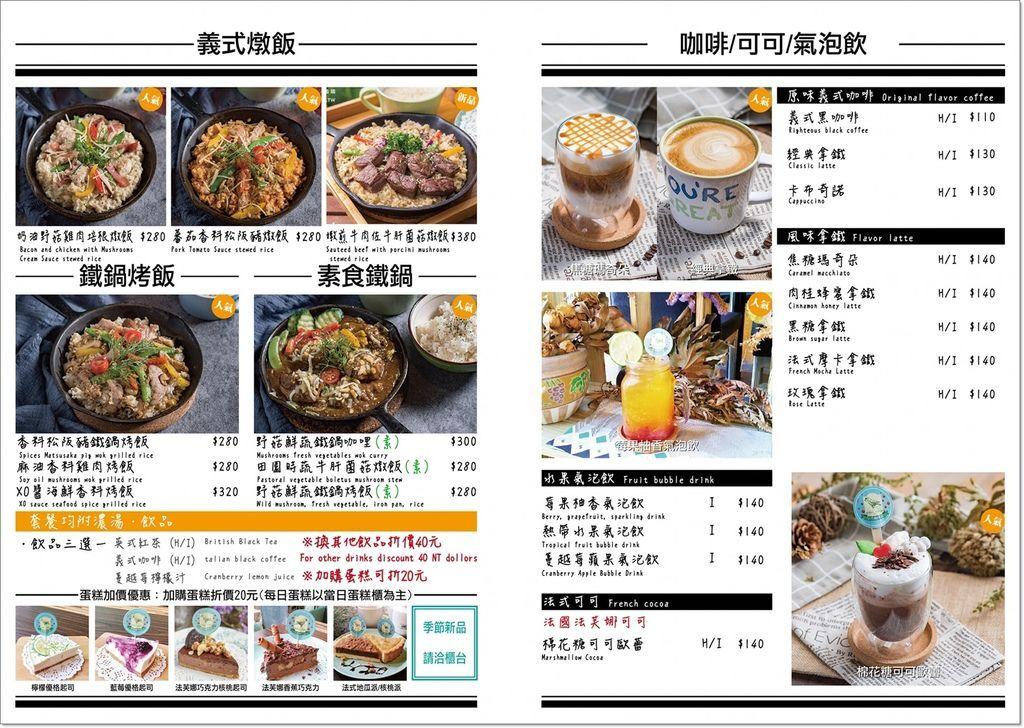 莓塔新光店菜單2
