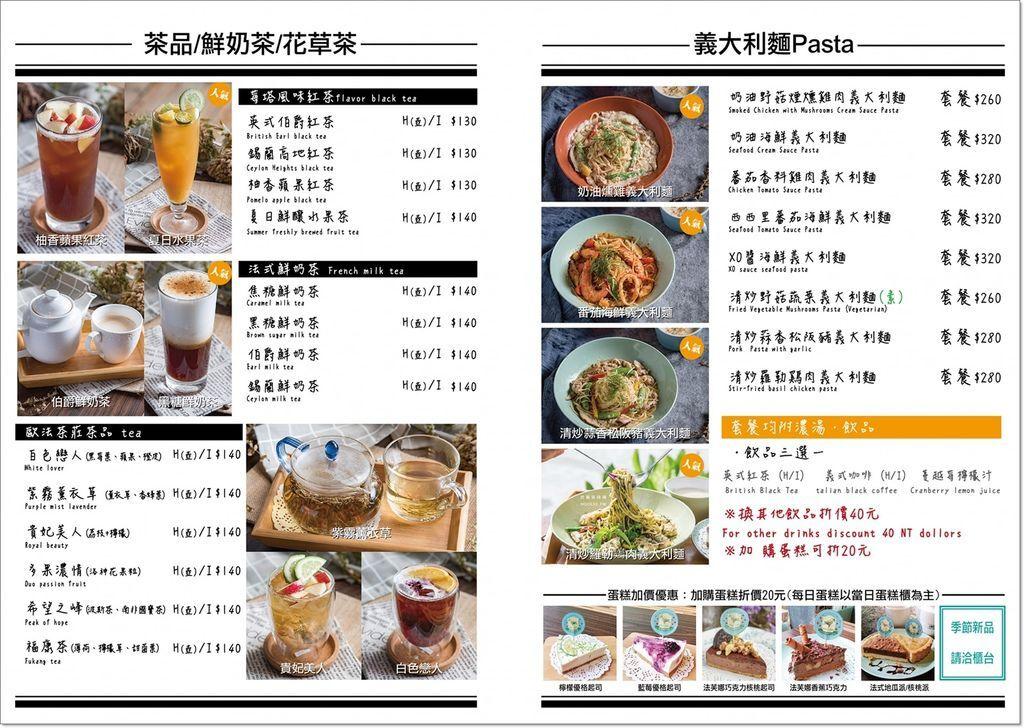 莓塔新光店菜單