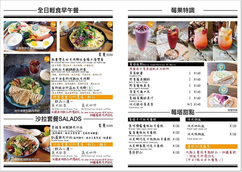 莓塔新光店菜單1