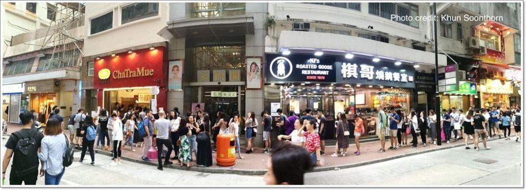 香港銅鑼灣手標茶2