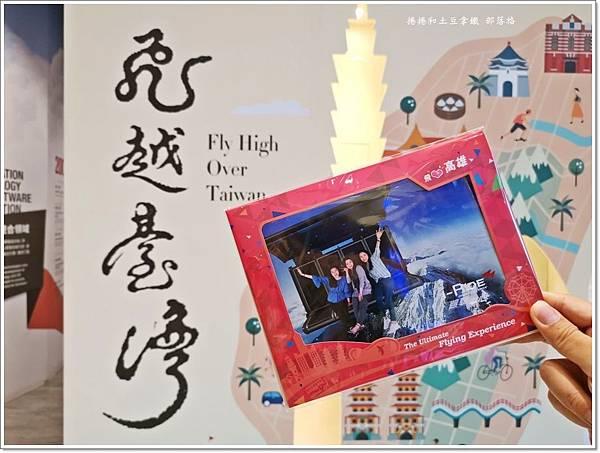 飛行劇院i-Ride高雄 14.jpg