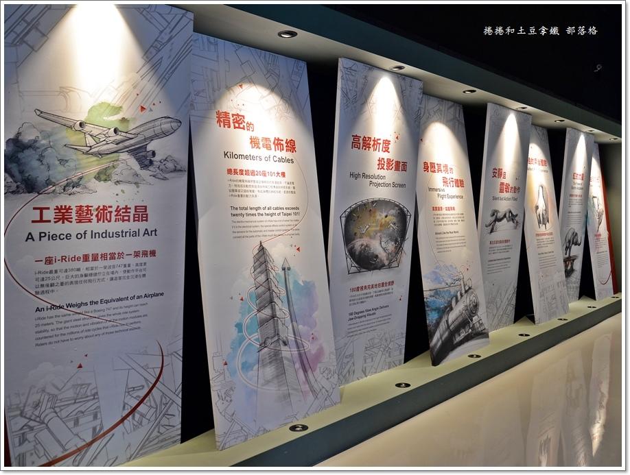飛行劇院i-Ride高雄 19.JPG
