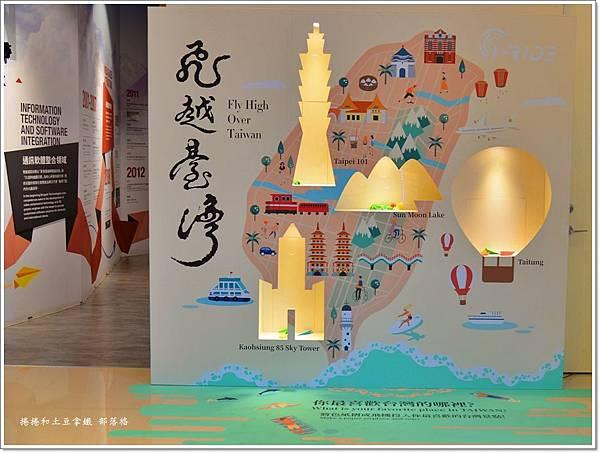 飛行劇院i-Ride高雄 21.JPG