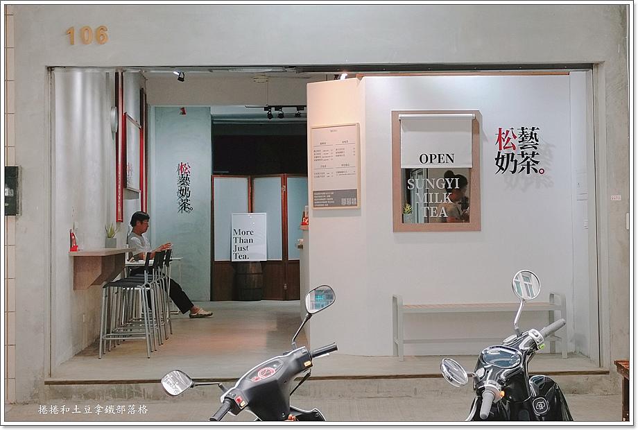 松藝奶茶-1