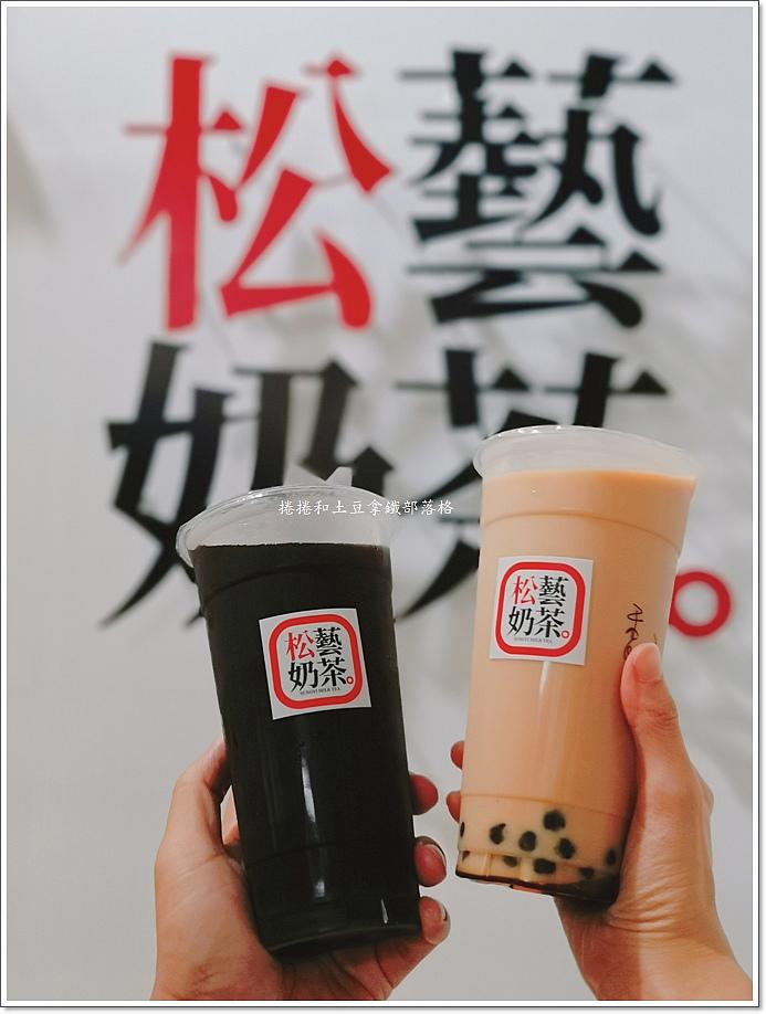 松藝奶茶-3