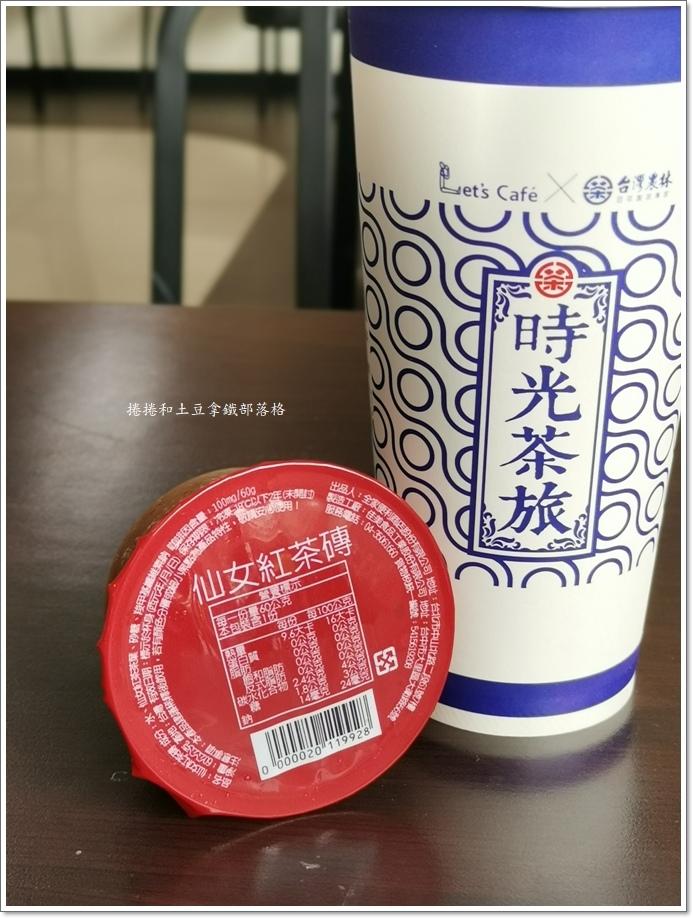 全家仙女紅茶 (3)