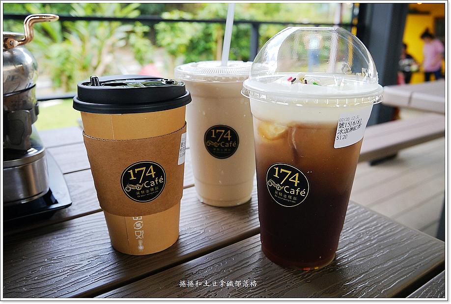 台南翼騎士咖啡-11