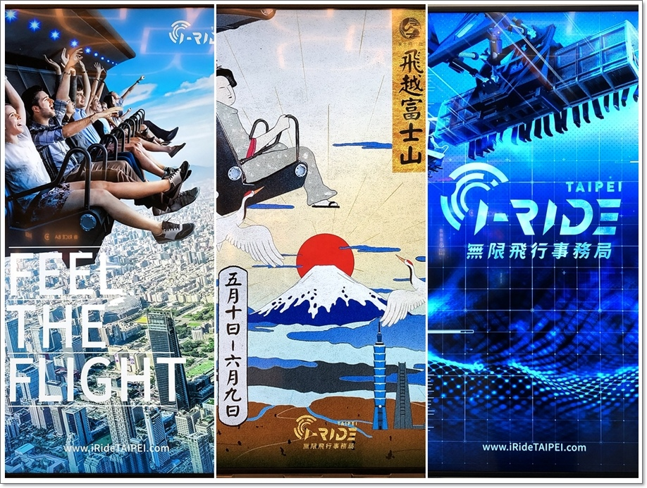 飛行劇院iRide Teipei 01.jpg