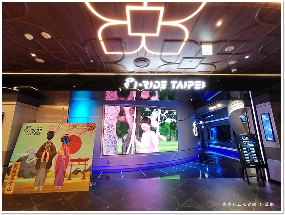 飛行劇院iRide Teipei 02.jpg