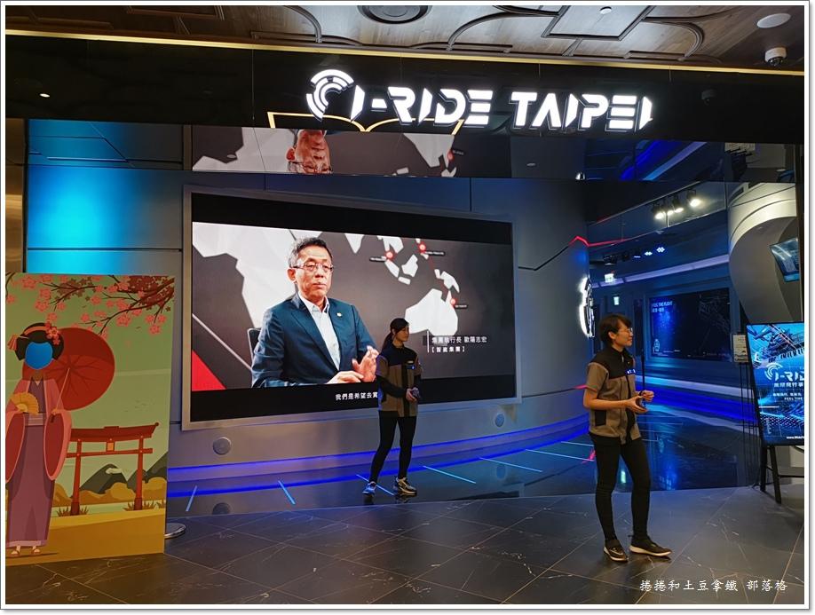 飛行劇院iRide Teipei 03.jpg