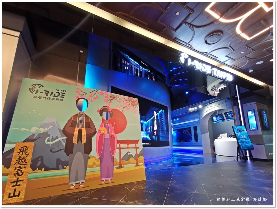 飛行劇院iRide Teipei 05.jpg