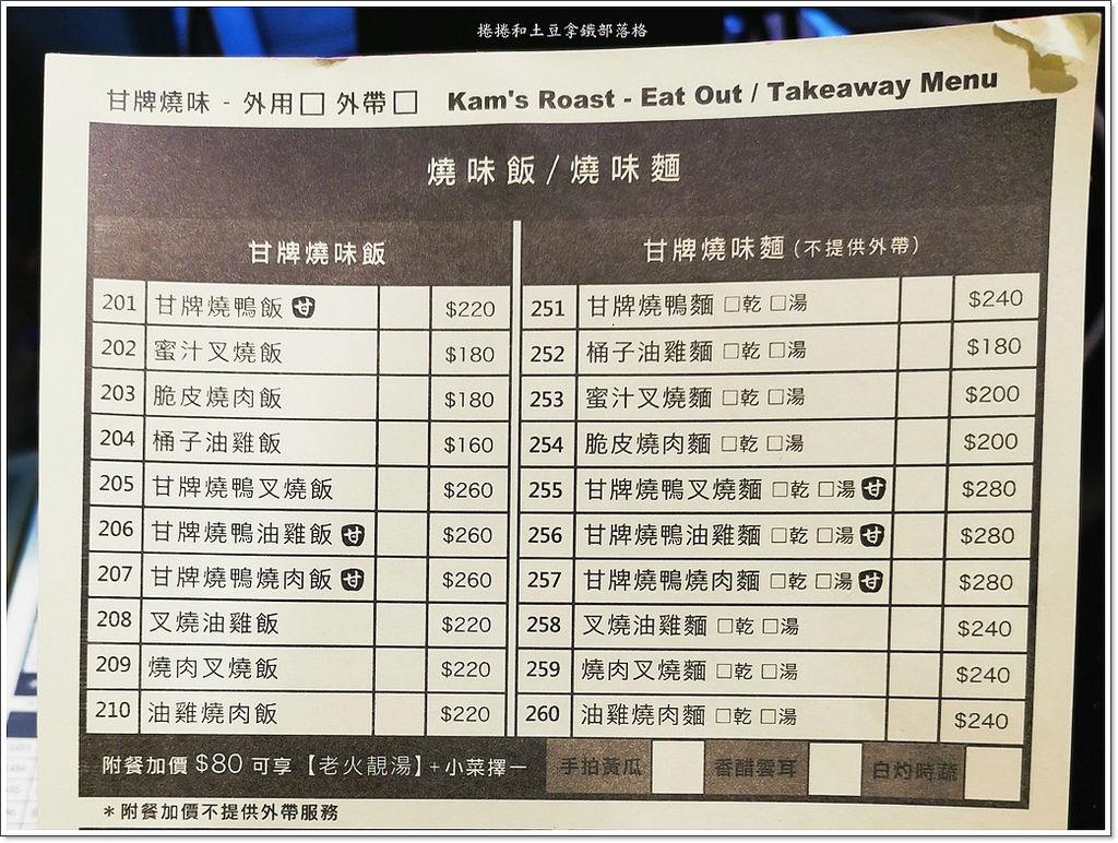 台北甘牌燒味-6.jpg