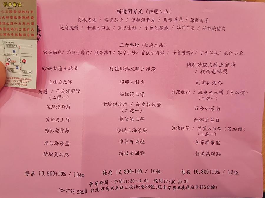 台北26美食餐廳 09.jpg