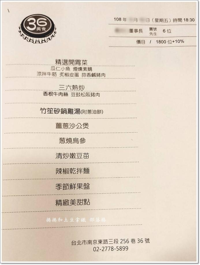 台北26美食餐廳 10.jpg