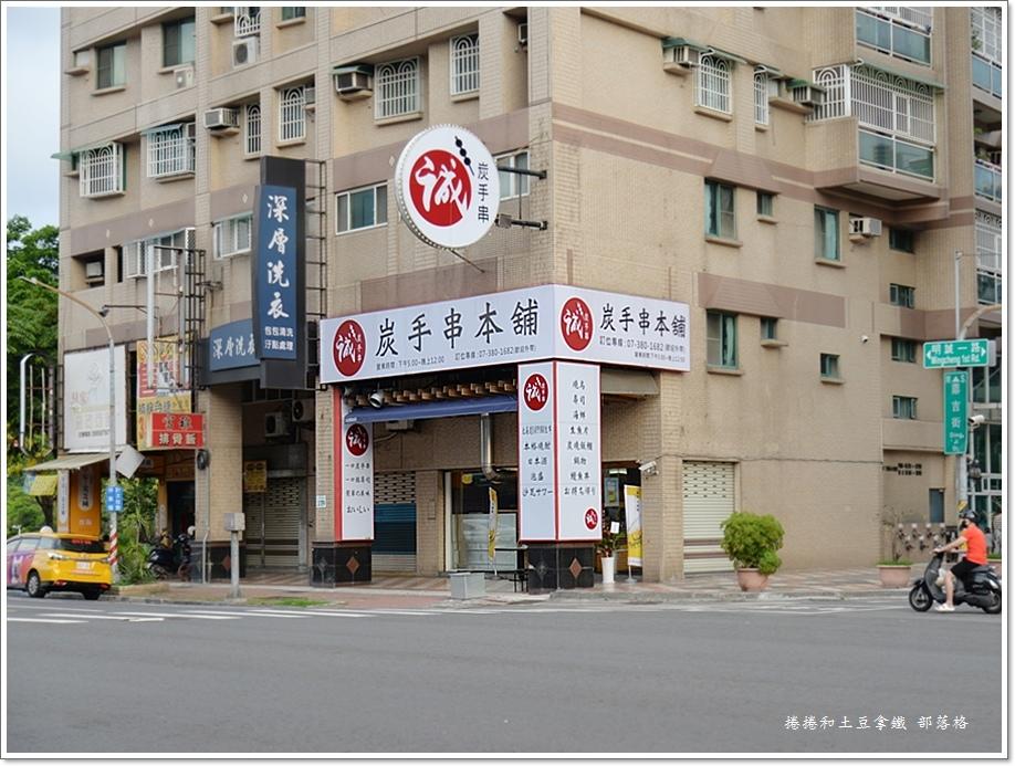 誠炭手串本舖02.JPG