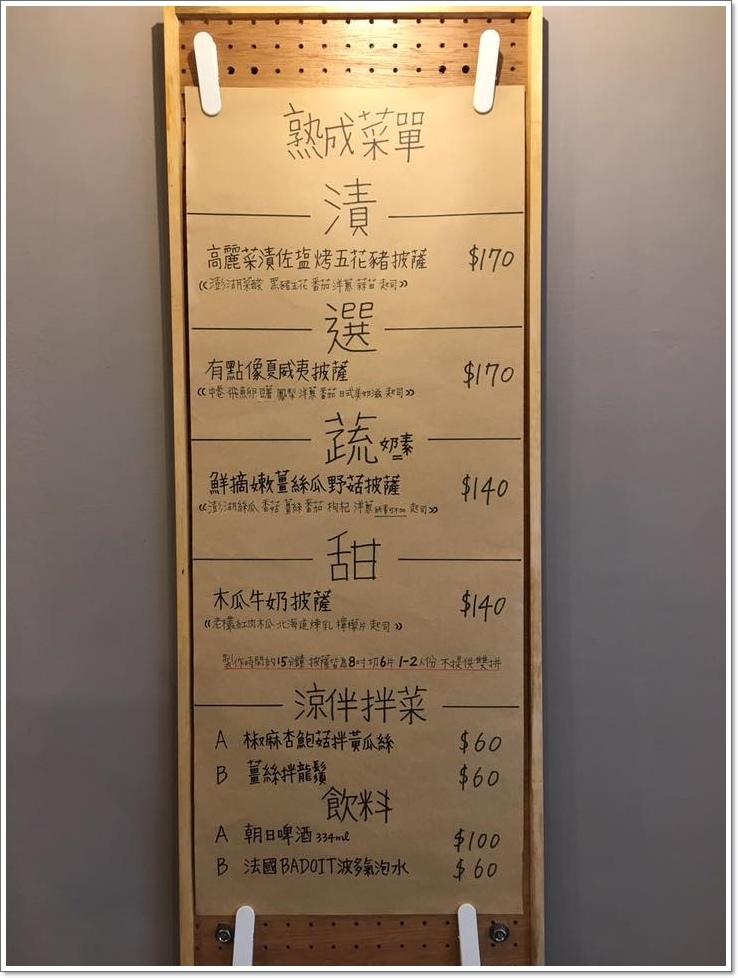 台南熟成披薩菜單