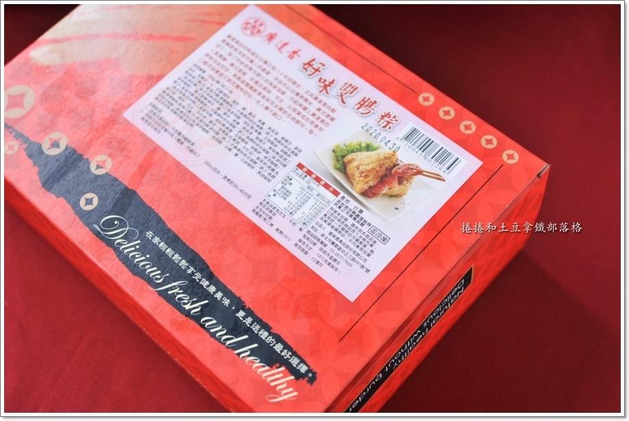 廣達香粽子廣達香粽子-2.jpg