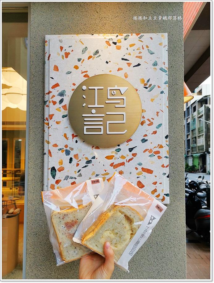 鴻記麵包-10.jpg