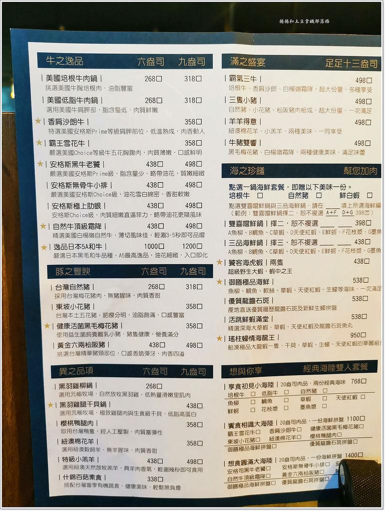 好想鍋-42.jpg