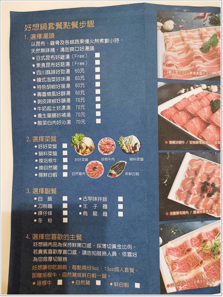 好想鍋菜單